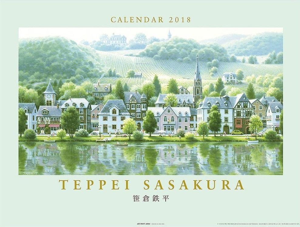 笹倉鉄平2018年カレンダー発売中