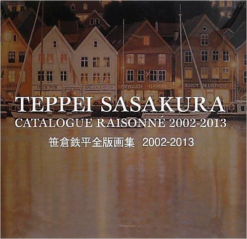 笹倉鉄平全版画集 2002-2013 - 7560円