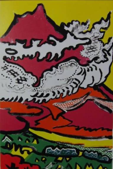 片岡球子「雲遊ぶ富士」