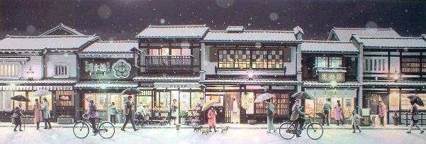 笹倉鉄平「雪の町家通り」