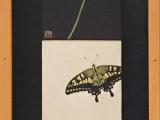 今川教子「始まり」(日本画)